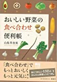 【バーゲンブック】 おいしい野菜の食べ合わせ便利帳