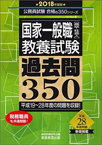 国家一般職[高卒・社会人] 教養試験 過去問350 2018年度 (公務員試験 合格の350シリーズ)