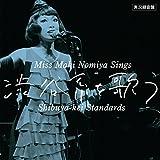 実況録音盤!「野宮真貴、渋谷系を歌う。~Miss Maki Nomiya sings Shibuya-kei Standards~」
