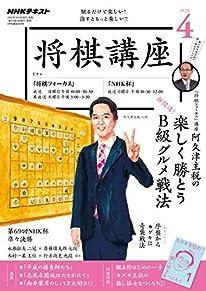 NHK将棋講座 2020年 4月号 [雑誌] NHK 将棋講座 (NHKテキスト)