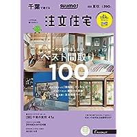 SUUMO注文住宅 千葉で建てる 2018年夏秋号