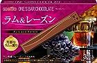 【タイムセール】名糖産業 ワンズバー ラム&レーズン 3本×10箱が激安特価!