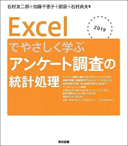 Excelでやさしく学ぶ アンケート調査の統計処理2019