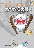 藤子・F・不二雄大全集 オバケのQ太郎 10