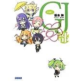 GJ部 (ガガガ文庫)