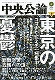 中央公論 2021年 06 月号 [雑誌]