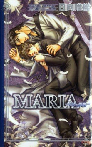 MARIA―白衣の純潔 (CROSS NOVELS)の詳細を見る