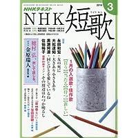 NHK 短歌 2018年3月号 [雑誌] (NHKテキスト)