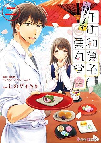 お待ちしてます 下町和菓子 栗丸堂 二 (シルフコミックス)の詳細を見る