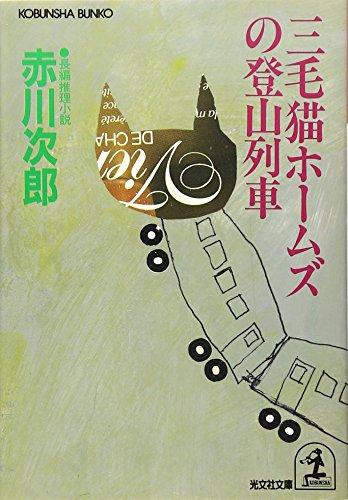 三毛猫ホームズの登山列車 (光文社文庫)の詳細を見る