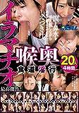 イラマチオの最高傑作!喉奥食道淫行20人4時間 / REAL [DVD]