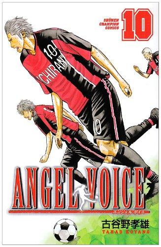 ANGEL VOICE 10 (少年チャンピオン・コミックス)の詳細を見る