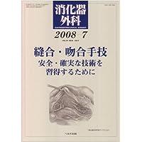 消化器外科 2008年 07月号 [雑誌]