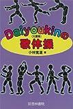 Daiyoukinの歌体操