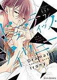 ドラマティック・アイロニー7【電子限定特典付き】 (シルフコミックス)