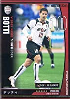 【フットボールオールスターズ】ボッティ ヴィッセル神戸 スタープレイヤー 《FOOTBALL ALLSTAR'S vol.2》fo1102-168