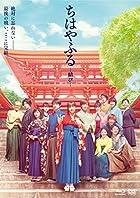 ちはやふる -結び- 通常版 Blu-ray&DVDセット