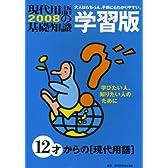 現代用語の基礎知識 学習版〈2008〉