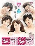 シマシマ[DVD]