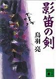 影笛の剣 (講談社文庫)