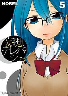 [NOBEL] 妄想テレパシー 第01-03+05巻