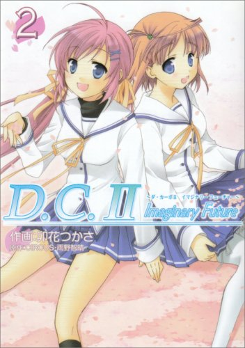 D.C.II Imaginary Future (2) (電撃コミックス)の詳細を見る