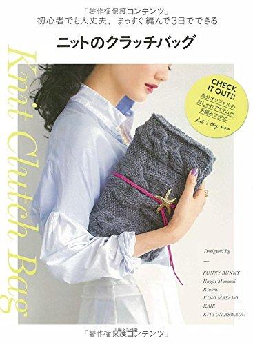 ニットのクラッチバッグ: 初心者でも大丈夫、まっすぐ編んで3...