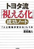 「トヨタ流「視える化」成功ノート―「人と現場が変わる」しくみ」若松 義人