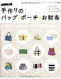 手作りのバッグ・ポーチ・お財布 (レディブティックシリーズno.3769)