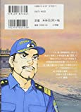 空母いぶき (4) (ビッグコミックス) 画像