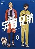 宇宙兄弟 8[DVD]