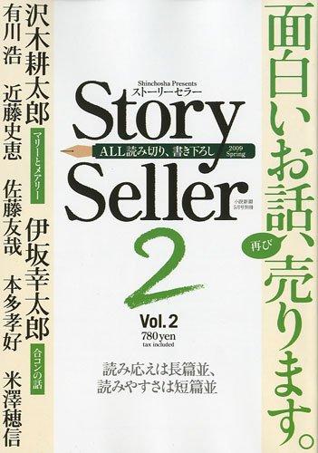 Story Seller Vol2 2009年 05月号 [雑誌]の詳細を見る