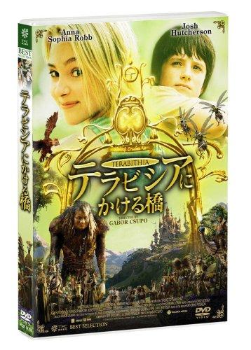 テラビシアにかける橋 [DVD]