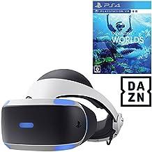 PlayStation VR PlayStation Camera 同梱版+PlayStation VR WORLDS [特典] DAZN 1ヶ月利用権 配信