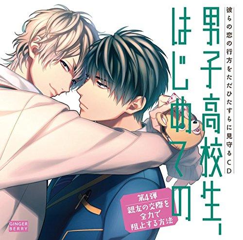 彼らの恋の行方をただひたすらに見守るCD「男子高校生、はじめての」 (第4弾 親友の交際を全力で阻止する方法)の詳細を見る