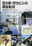 空き家・空きビルの福祉転用: 地域資源のコンバージョン 画像