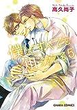 僕はすべてを知っている(5)【カラー扉付き電子限定版】 (Charaコミックス)