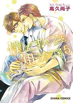 [高久尚子]の僕はすべてを知っている(5)【カラー扉付き電子限定版】 (Charaコミックス)