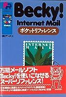 Becky!Internet Mailポケットリファレンス (Pocket reference)