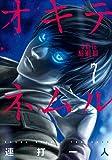 オキテネムル : 7 (アクションコミックス)
