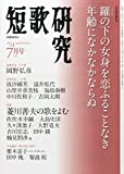 短歌研究 2014年 07月号 [雑誌]