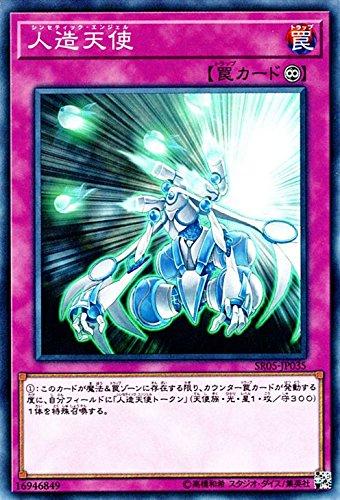 遊戯王/人造天使(ノーマル)/ストラクチャーデッキR 神光の波動