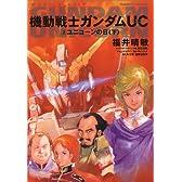 機動戦士ガンダムUC 2 ユニコーンの日(下) (角川コミックス・エース 189-2)