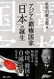 アジアの覇権国家「日本」の誕生