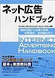ネット広告ハンドブック 最新知識から出稿の実務、効果測定、技術動向まで