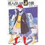 殺人占いはJ(ジャック)の罠 (集英社文庫―コバルトシリーズ)