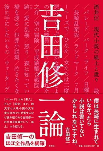 吉田修一論 現代小説の風土と訛り