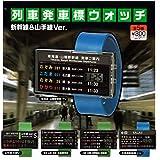 列車発車標ウォッチ 新幹線&山手線Ver [全5種セット(フルコンプ)]