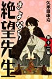 さよなら絶望先生(12) (講談社コミックス)