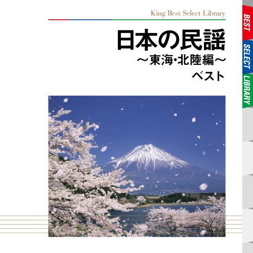 日本の民謡~東海・北陸編~ ベスト